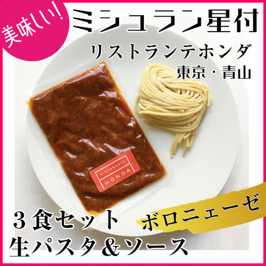 パスタ<ビーゴリ>&ボロニェーゼソース(3食)
