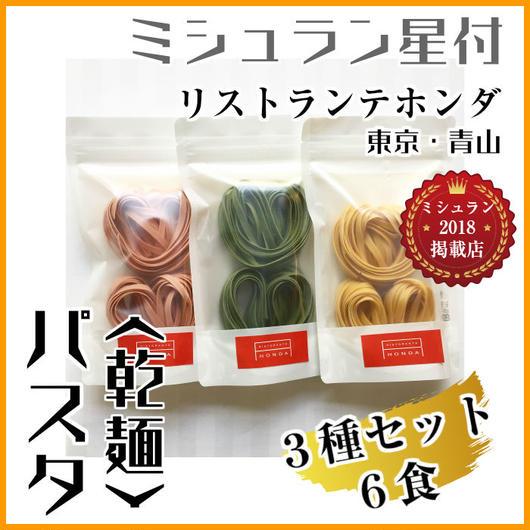 送料無料【パスタ】<乾麺>ミシュラン星レストラン【3種セット】6食