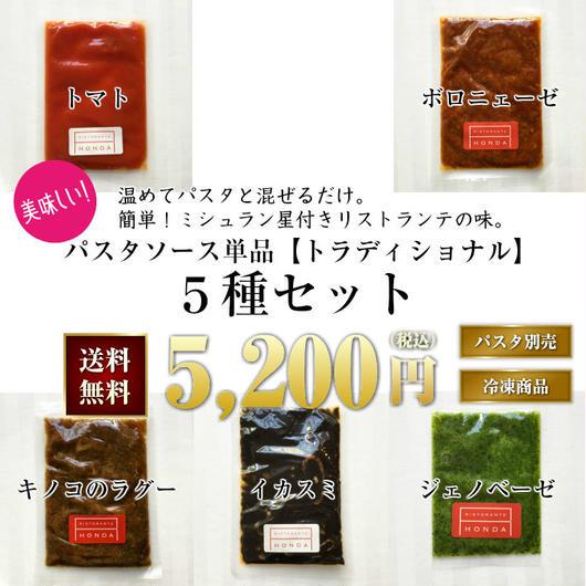 ソース【トラディショナル】  5種セット