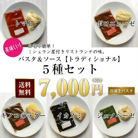 パスタ&ソース【トラディショナル】5種セット