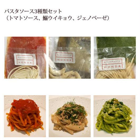 冷凍パスタセットB(トマト、鰯ウイキョウ、ジェノベーゼ)