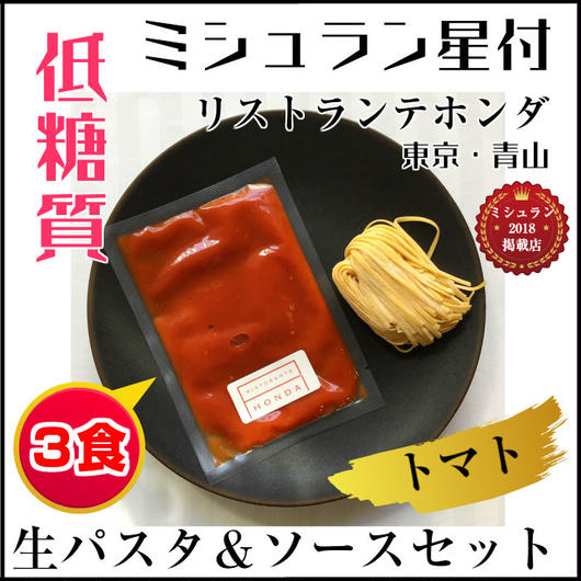低糖質パスタ&トマトソース(3食)