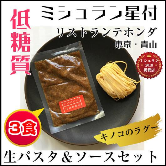 低糖質パスタ&キノコのラグーソース(3食)