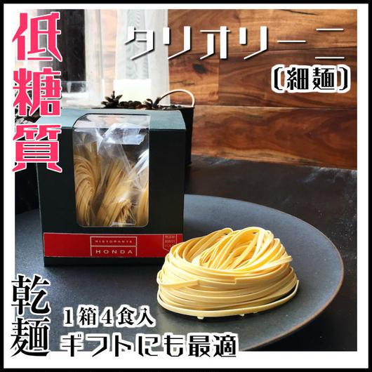 【低糖質パスタ】<乾麺>タリオリーニ(8食)