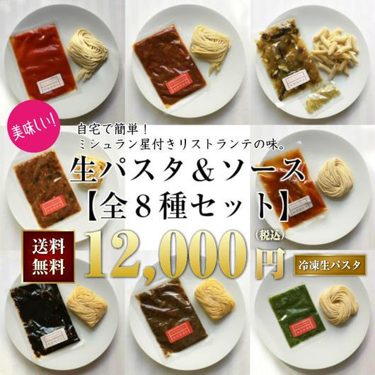 パスタ&ソース【全8種セット】