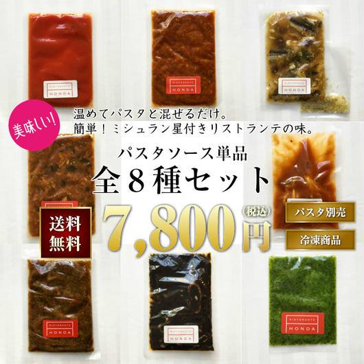 ソース【全8種セット】