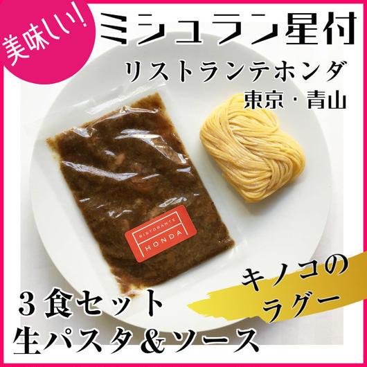 パスタ<スパゲッティ>&キノコのラグーソース(3食)