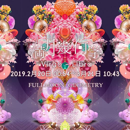 3【violet】乙女座-天秤座満月 葡萄/委ね浸る-優雅さ・品格
