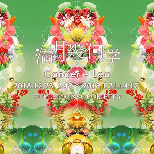 4.【スマホGREEN】Utopia/蟹座-獅子座満月 まだ見ぬ共時性に出会う
