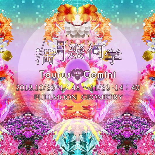 【PURPLE】牡牛座〜双子座の満月 スマホ待受/Sence 〜品格の上昇〜
