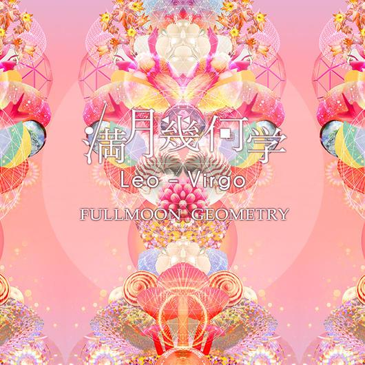 3.【スマホTURQUOISE】獅子座-乙女座満月 強く華やかな品格