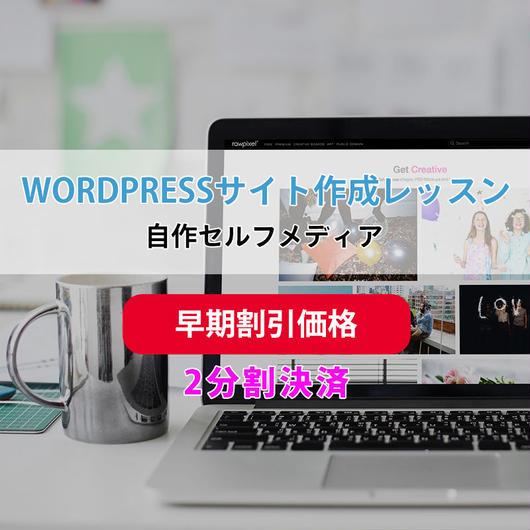 WordPressサイト作成レッスン分割決済-1/2  -2nd