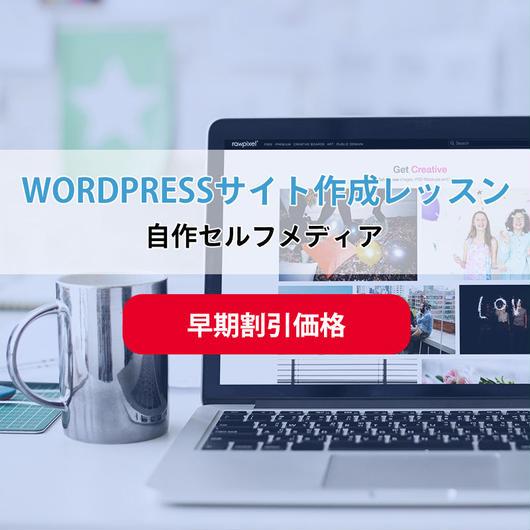 WordPressサイト作成レッスン3rd