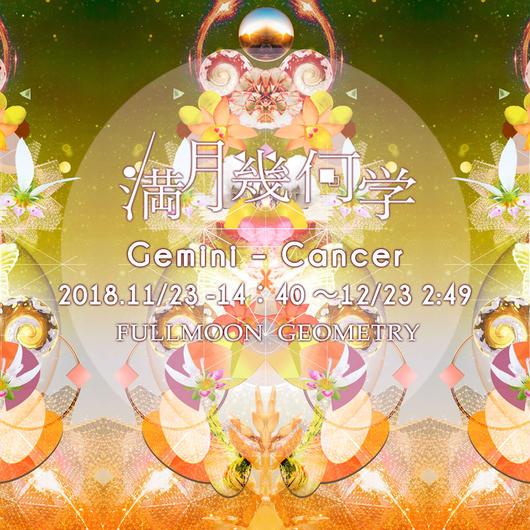 3【スマホYELLOW】Belief/双子座-蟹座満月 ~揺るがない意思と余裕~