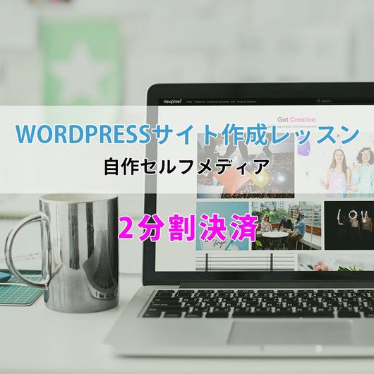 WordPressサイト作成レッスン分割決済-1/2 -3rd