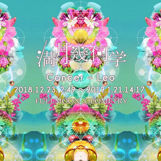 2.【スマホTURQUOISE】蟹座-獅子座満月 landscape/ 先見の明を持つ