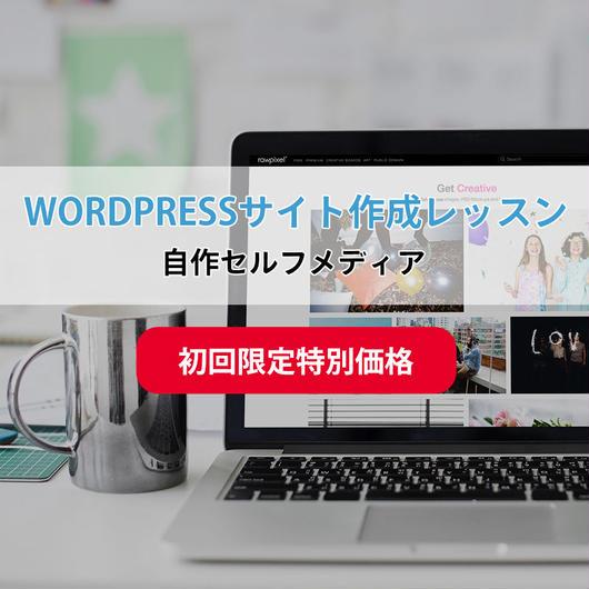 WordPressサイト作成レッスン2nd