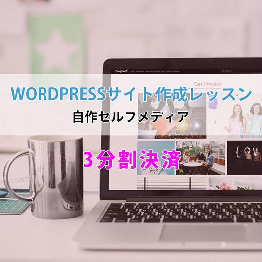 WordPressサイト作成レッスン分割決済-1/3-3rd