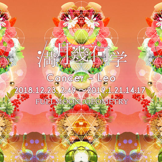 1.【スマホORANGE】蟹座-獅子座満月 Heart Dance/本心と日常の一致