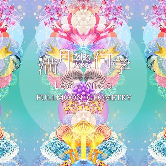 4.【スマホTURQUOISE】獅子座-乙女座満月 枠にとらわれない正直さ・冒険