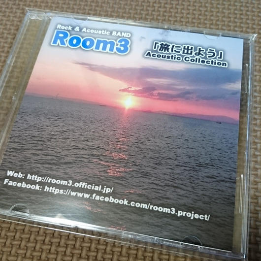 Room3 「旅に出よう」 Acoustic Collection CD