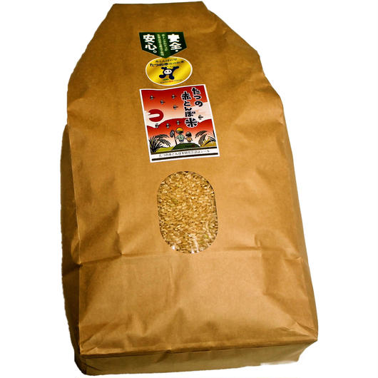 たつの赤とんぼ米 ヒノヒカリ玄米5kgひょうご推奨ブランド