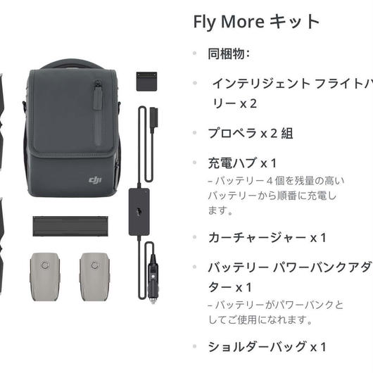 Mavic 2 Fly Moreキット