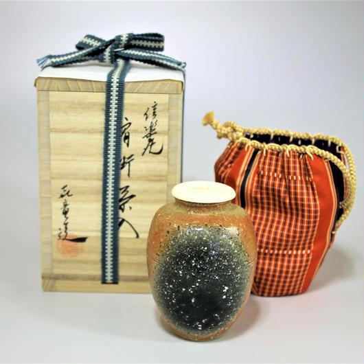橋本喜竜作 茶入  信楽焼  肩衝(朝倉間道)