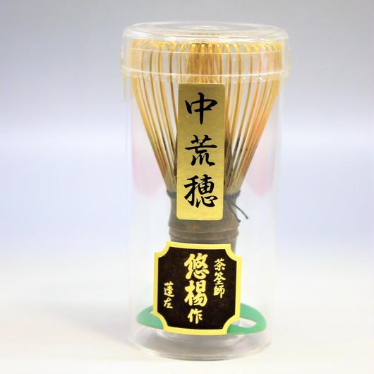 黒竹中荒穂茶筅 悠楊作
