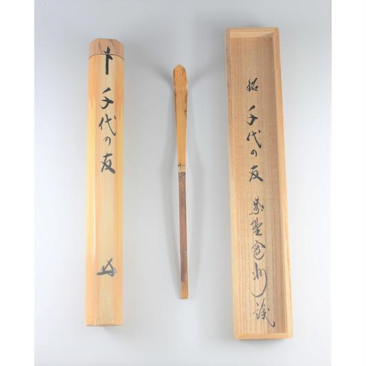 紫野 長谷川寛州 銘入茶杓「千代の友」