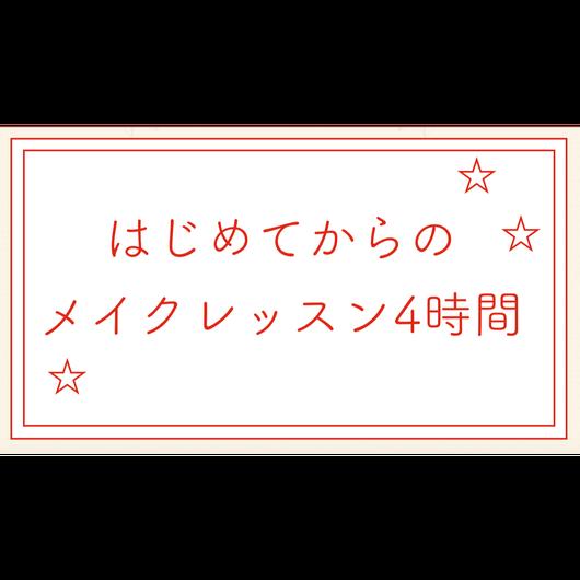 【名古屋・大阪】メイクレッスン4時間