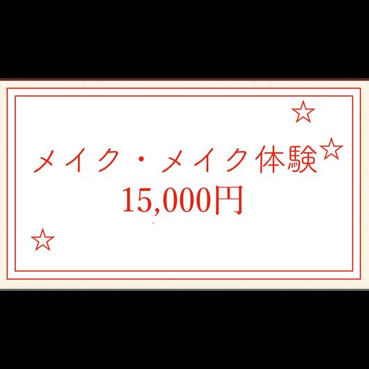 【名古屋・大阪】メイク体験・メイクレッスン