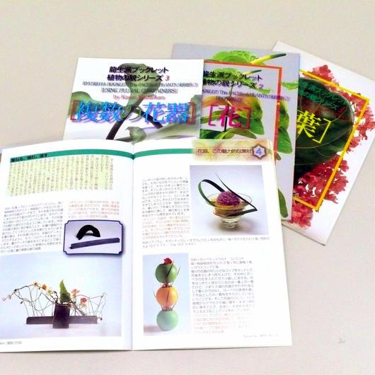 龍生派ブックレットシリーズ(在庫限り特価にてご提供中)