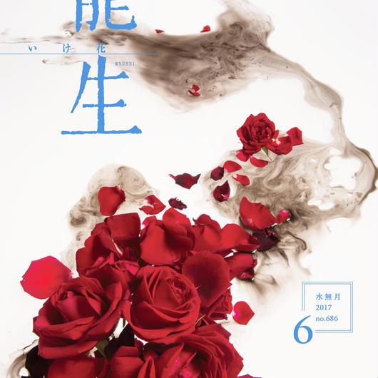 月刊『いけ花龍生』2017年6月号