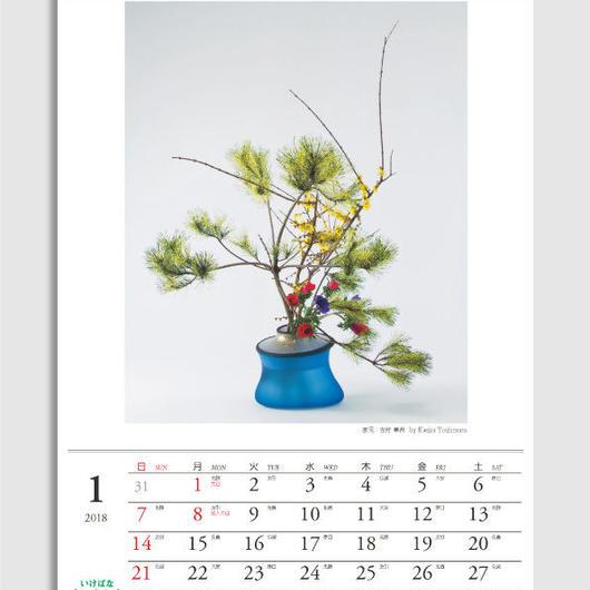◆予約受付中◆2018年版 龍生派いけばなカレンダー「華洲の花」