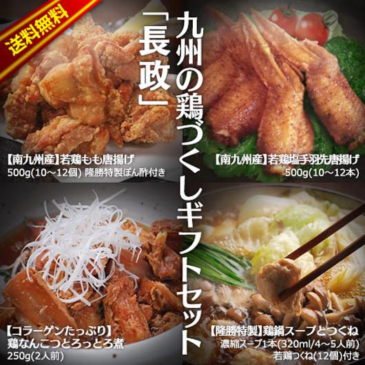 九州の鶏づくしギフトセット【長政】    -送料無料-
