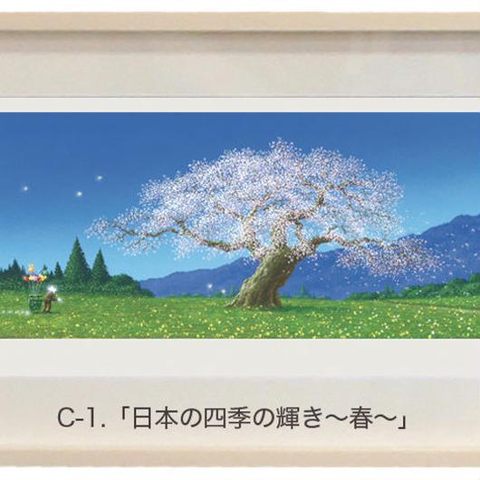 【Cコース】「日本の四季の輝きシリーズ」大サイズ