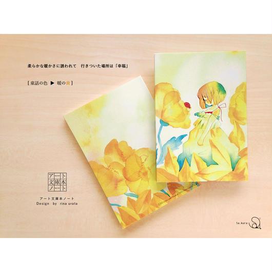 暖の文庫本ノート【童話の色】