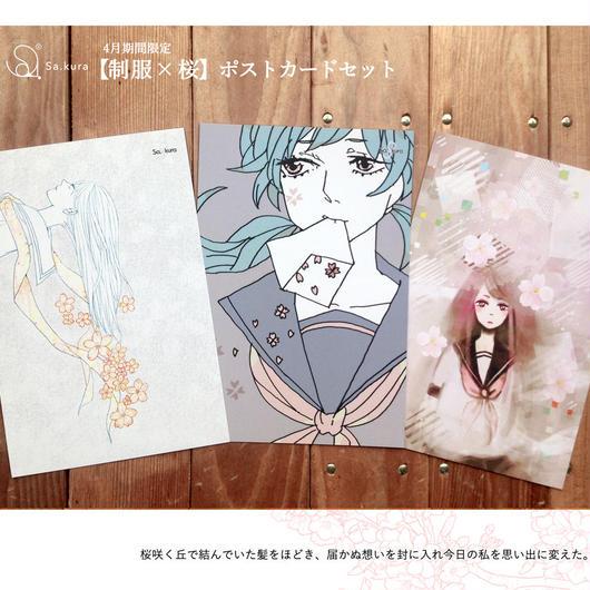<終了>【制服×桜】ポストカードセット★4月限定販売★