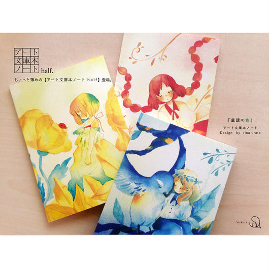 アート文庫本ノートhalf【童話の色】