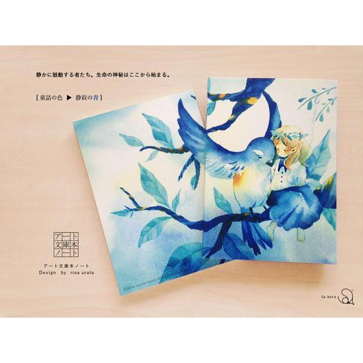 静寂の文庫本ノート【童話の色】