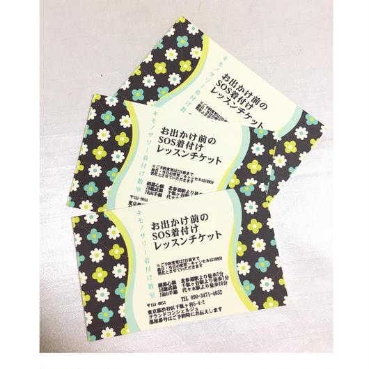 【生徒さん専用】お出かけ前のSOS着付けレッスンチケット3枚綴り