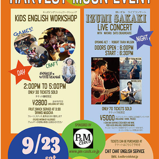 Harvest Moon Event  /  Izumi Sakaki Live Concert チケット