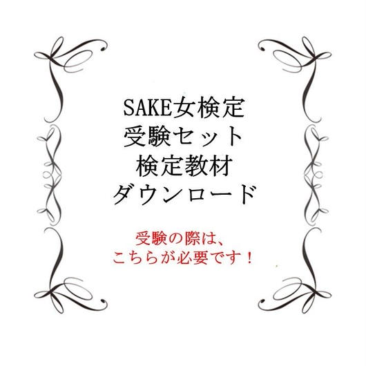 SAKE女検定受験セット ダウンロード  【検定用教材】