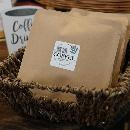 醤油コーヒー(1袋 ティーパック形式)