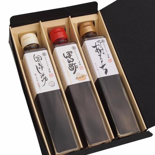 【ギフト】特選醤油セット あまくち・卵かけ醤油・ぽん酢(200ml)【箱代含む】