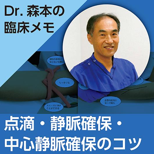 点滴・静脈確保・中心静脈確保のコツ〜Dr.森本の臨床メモ