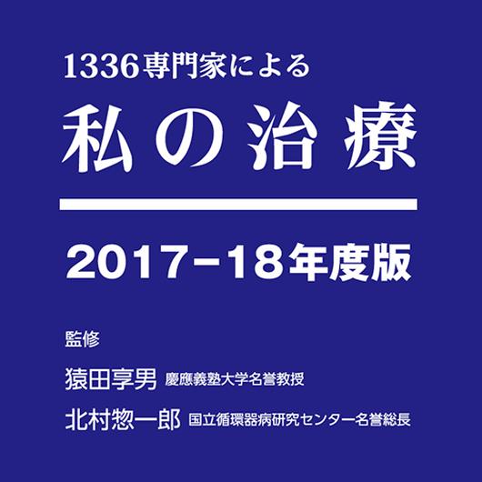 1336専門家による「私の治療」2017-18年度版
