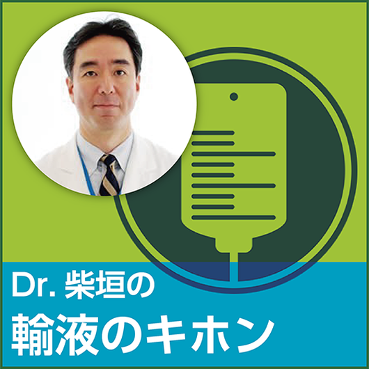 Dr.柴垣の「輸液のキホン」