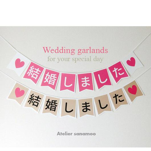 【日本語】ウェディングバナー:「結婚しました」(ピンク/ベージュからご選択可能)